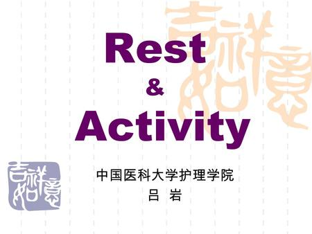 Rest & Activity 中国医科大学护理学院 吕 岩. Rest Condition of rest  Adequate Sleep  Mental Relaxation  Physical Comfort.