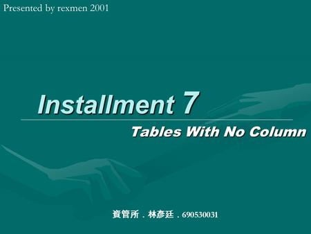 Installment 7 Tables With No Column Presented by rexmen 2001 資管所.林彥廷. 690530031.