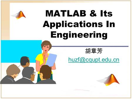 MATLAB & Its Applications In Engineering 胡章芳
