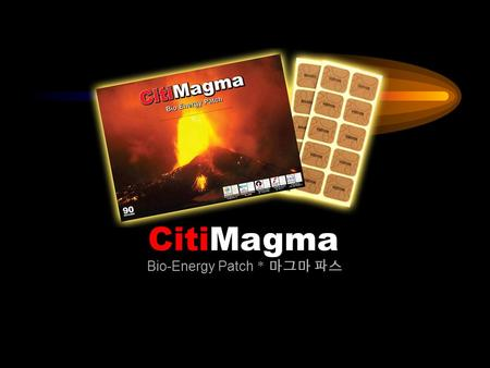 CitiMagma Bio-Energy Patch * 마그마 파스 The GREATEST GIFT of Volcano Volcanic Magma Stone Effective for people who suffers from neuralgia, arthritis and.