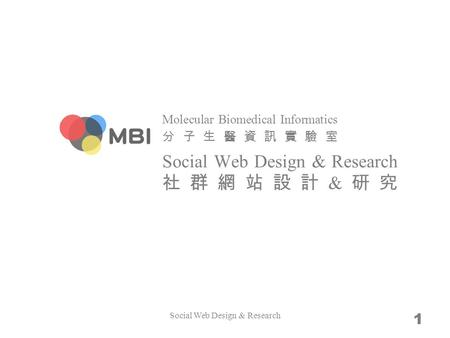 Molecular Biomedical Informatics 分子生醫資訊實驗室 Social Web Design & Research 社群網站設計 & 研究 Social Web Design & Research 1.