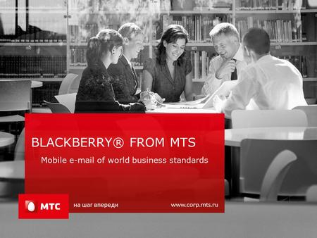 Mobile e-mail of world business standards BLACKBERRY® FROM MTS.