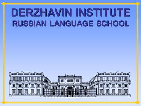 DERZHAVIN INSTITUTE RUSSIAN LANGUAGE SCHOOL. Searching for a good Russian language course? RYSKA SPRÅKET … RUSSISCH … LE RUSSE… LINGUA RUSSA … JĘZYK ROSYJSKI.