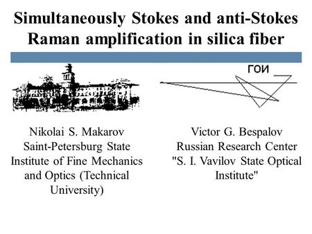 Simultaneously Stokes and anti-Stokes Raman amplification in silica fiber Victor G. Bespalov Russian Research Center S. I. Vavilov State Optical Institute