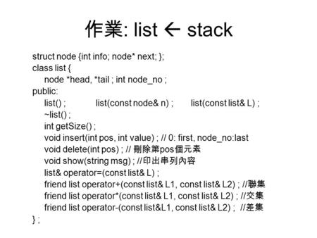作業 : list  stack struct node {int info; node* next; }; class list { node *head, *tail ; int node_no ; public: list() ;list(const node& n) ;list(const.