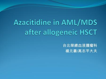 台北榮總血液腫瘤科 楊元豪 / 高志平大夫. 2 Background Allogeneic hematopoietic stem cell transplantation (allo-HSCT) is the only potentially curative treatment in patients.