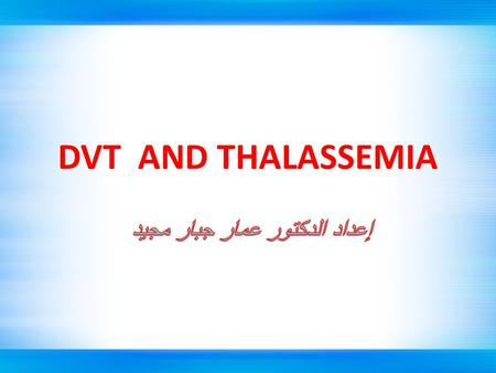 DVT AND THALASSEMIA. Case presentation Patient general informations: Name اسيل جعفر خضير Age:33 years Sex:female Occupation:House wife Residency:Najaf/