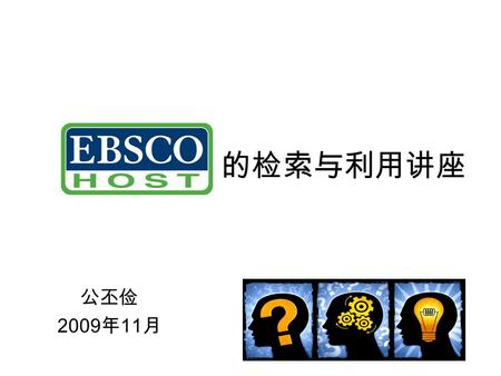 公丕俭 2009 年 11 月 的检索与利用讲座. Goal of Presentation Provide the NCU students with information for understanding the library on-line resource (ASP/BSP via EBSCO)