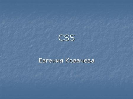 CSS Евгения Ковачева. BODY { PADDING-RIGHT: 0px; PADDING-LEFT: 0px; SCROLLBAR-FACE-COLOR: #ffffff; FONT-SIZE: 11pt; BACKGROUND: #ffffff; PADDING-BOTTOM: