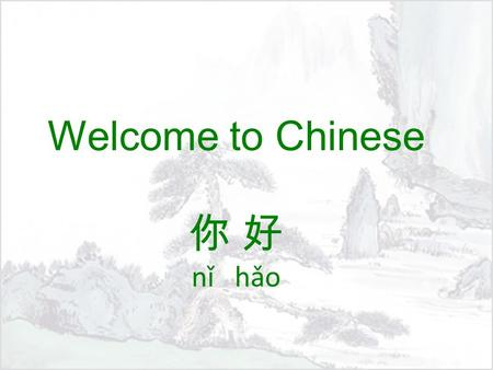 Welcome to Chinese 你 好 nǐ hǎo. Objectives: 学习目标 xué xí mù biāo Be able to write Chinese number and know the culture of Chinese number Greeting! My Chinese.