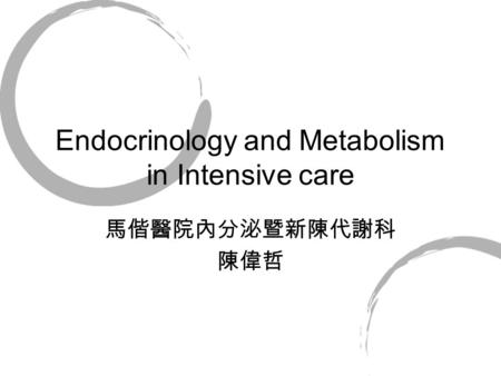 Endocrinology and Metabolism in Intensive care 馬偕醫院內分泌暨新陳代謝科 陳偉哲.