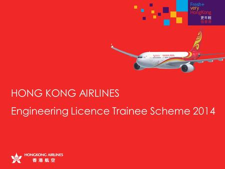 HONG KONG AIRLINES Engineering Licence Trainee Scheme 2014.