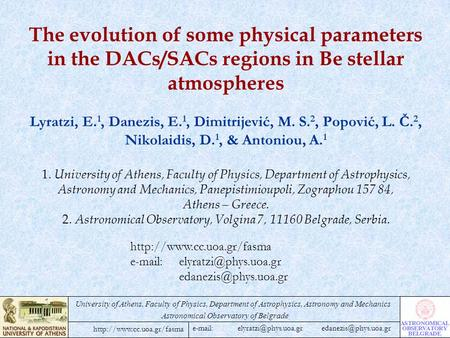 University of Athens, Faculty of Physics, Department of Astrophysics, Astronomy.