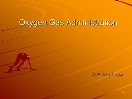 1 Oxygen Gas Administration م. م زيد وحيد عاجل. 2 Oxygen Therapy General Goals/objectives –Correcting Hypoxemia By raising Alveolar & Blood levels of.