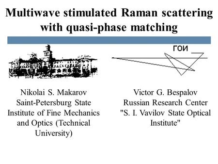 Multiwave stimulated Raman scattering with quasi-phase matching Victor G. Bespalov Russian Research Center S. I. Vavilov State Optical Institute Nikolai.