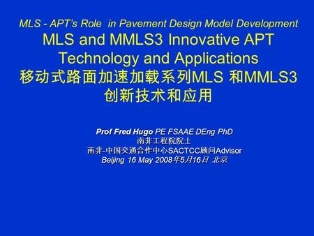 MLS - APT's Role in Pavement Design Model Development MLS and MMLS3 Innovative APT Technology and Applications 移动式路面加速加载系列 MLS 和 MMLS3 创新技术和应用 Prof Fred.