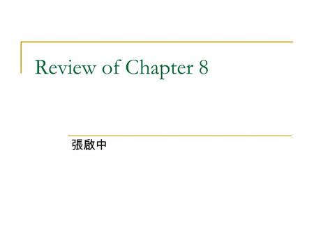 Review of Chapter 8 張啟中.