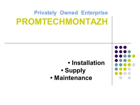Privately Owned Enterprise PROMTECHMONTAZH Installation Supply Maintenance.