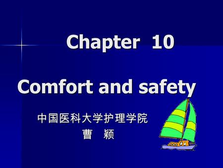 Chapter 10 Comfort and safety Chapter 10 Comfort and safety 中国医科大学护理学院 曹 颖 曹 颖.
