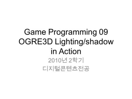 Game Programming 09 OGRE3D Lighting/shadow in Action