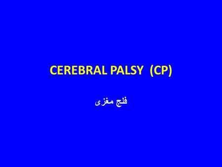 CEREBRAL PALSY (CP) فلج مغزی. CEREBRAL PALSY Definition Cerebral palsy is the result of a brain lesion The brain lesion must be fixed and nonpr gressive.