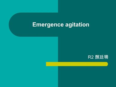 Emergence agitation R2 顏廷珊.