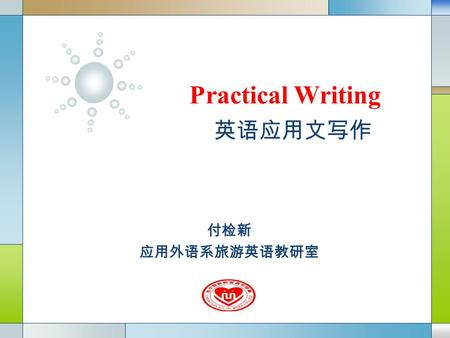 LOGO Practical Writing 英语应用文写作 付检新 应用外语系旅游英语教研室. Company Logo Unit 7 Letters of consolation and condolence  Teaching Objectives: By the end of the unit,