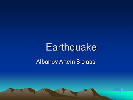 Earthquake Albanov Artem 8 class Content What is an earthquake? What is the hypocenter and epicenter? Seismograph. Mercan scale (MSK-86). Illustrate.