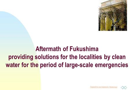 Перейти на первую страницу Aftermath of Fukushima providing solutions for the localities by clean water for the period of large-scale emergencies.