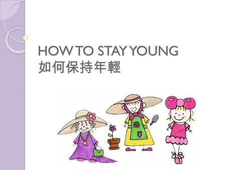 HOW TO STAY YOUNG 如何保持年輕 1. Throw out nonessential numbers. This includes age, weight, and height. Let the doctors worry about them. That is why you.