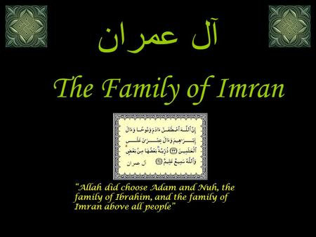 "The Family of Imran آل عمران ""Allah did choose Adam and Nuh, the family of Ibrahim, and the family of Imran above all people"""