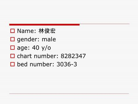 Name: 林俊宏  gender: male  age: 40 y/o  chart number: 8282347  bed number: 3036-3.