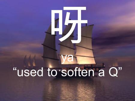 "呀 ya ""used to soften a Q"". 进 jìn ""to enter"" 来 lái ""to come"""