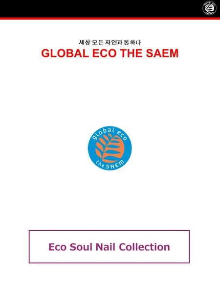 세상 모든 자연과 통하다 GLOBAL ECO THE SAEM Eco Soul Nail Collection.