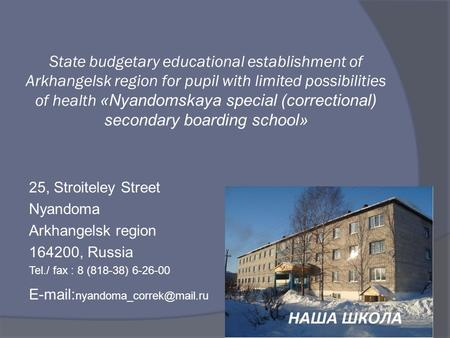 State budgetary educational establishment of Arkhangelsk region for pupil with limited possibilities of health «Nyandomskaya special (correctional) secondary.