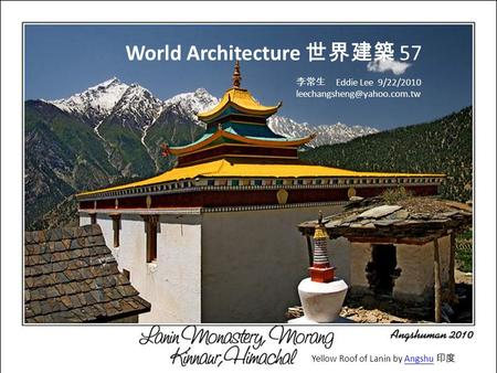 Yellow Roof of Lanin by Angshu 印度Angshu World Architecture 世界建築 57 李常生 Eddie Lee 9/22/2010 1.