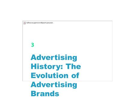 Advertising History: The Evolution of Advertising Brands 3.