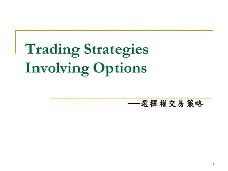 Trading strategies involving options and futures
