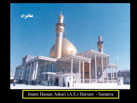 "Imam Hassan Askari (A.S.) Harram - Samarra. ""The best of your brothers is the one who forgets you sin and remember and mentions your favor done to him."""
