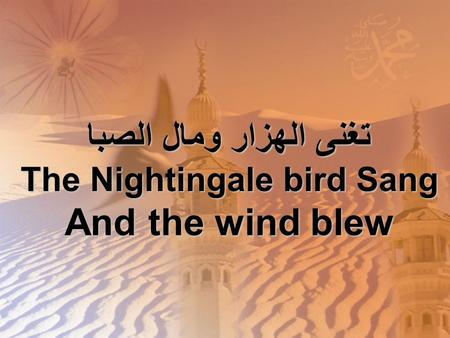 تغنى الهزار ومال الصبا The Nightingale bird Sang And the wind blew.
