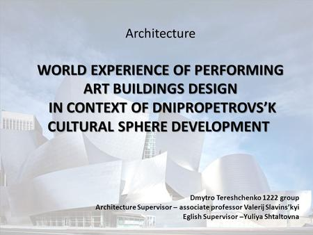 WORLD EXPERIENCE OF PERFORMING ART BUILDINGS DESIGN IN CONTEXT OF DNIPROPETROVS'K CULTURAL SPHERE DEVELOPMENT Architecture WORLD EXPERIENCE OF PERFORMING.