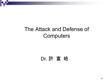 1 The Attack and Defense of Computers Dr. 許 富 皓. 2 Virus [Internet Security Professional Reference ]Internet Security Professional Reference.