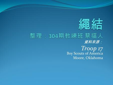 資料來源: Troop 17 Boy Scouts of America Moore, Oklahoma.