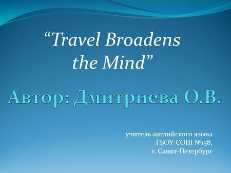 Travel Broadens the Mind