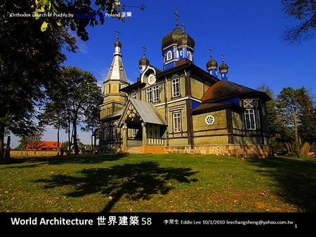 World Architecture 世界建築 58 李常生 Eddie Lee 10/1/2010 Orthodox church of Puchly by mikolaj_kawa Poland 波蘭mikolaj_kawa 1.