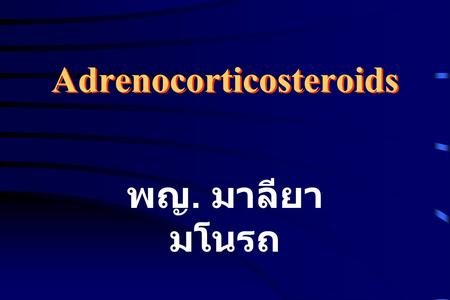 Adrenocorticosteroids พญ. มาลียา มโนรถ. Adrenocorticosteroids Emotional stress Hypothalamus CRF Anterior pituitary gland ACTH Adrenal cortex Adrenal steroids.