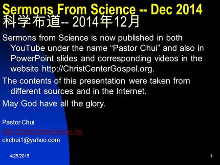"4/25/20151 Sermons From Science -- Dec 2014 科学布道 -- 2014 年 12 月 Sermons from Science is now published in both YouTube under the name ""Pastor Chui"" and."