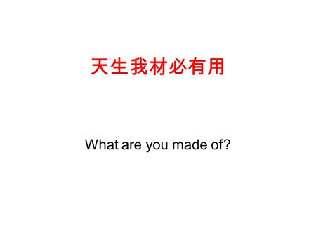 天生我材必有用 What are you made of?. You may like… Polar bear? Penguin?