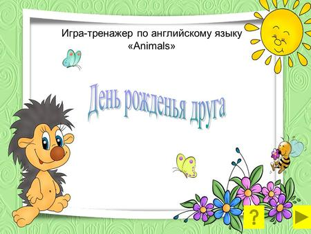 Игра-тренажер по английскому языку «Animals» This animal is orange, white and black. It can run fast. It lives in the forest. a monkey a tiger a penguin.