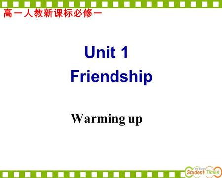 Unit 1 Friendship Warming up 高一人教新课标必修一. What's the song about? Friendship.